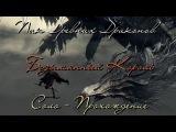 Dark Souls 3 _ Безымянный Король  Nameless King  solo