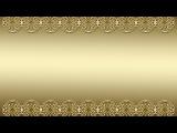 Мантра Пятого Измерения или мантра золотой пыльцы