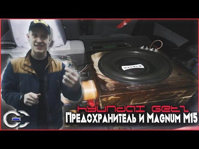 Hyundai Getz: Предохранитель и Magnum M15
