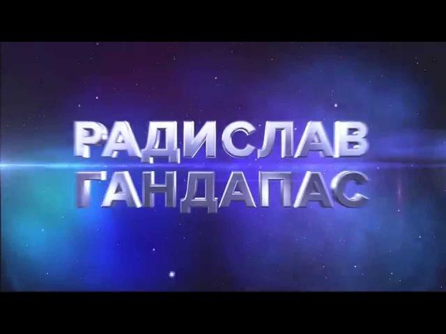 Радислав Гандапас cпикер Synergy Global Forum 2015