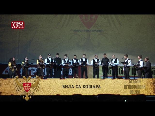 Србски православни појци - Вила са Кошара