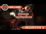 Injustice 2. Стрим GS LIVE