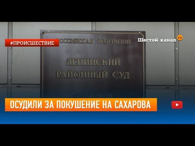 Осудили за покушение на Сахарова