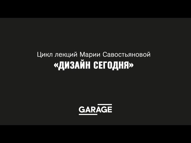 Лекция Марии Савостьяновой в Музее «Гараж». [01] - Проектируя будущую жизнь
