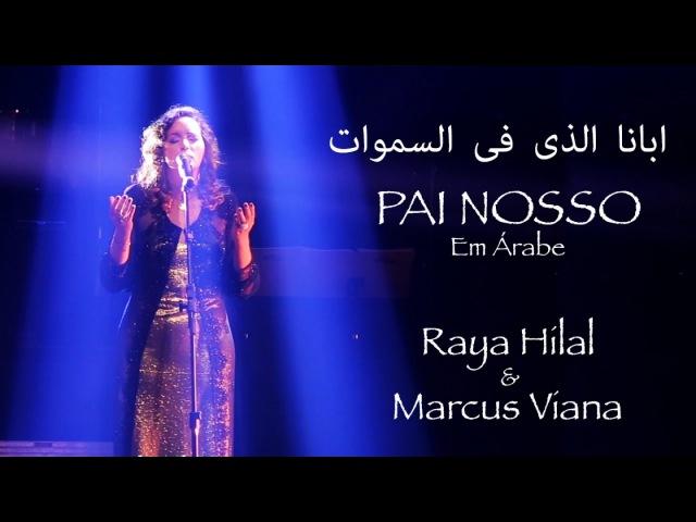 Marcus Viana e Raya Hilal - Pai Nosso - (em árabe)