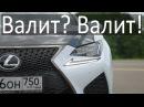 Злющий Lexus RCF СТОК №45