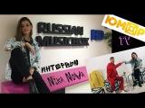 Nika Nova на ЮМОР TV  в прямом эфире.  Большое интервью.