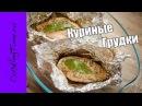 КУРИНЫЕ ГРУДКИ в фольге запеченные в духовке - простой вкусный рецепт / куриная грудка филе / диета