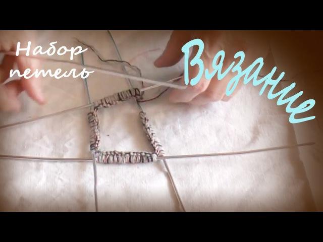 Как набрать петли на спицы для кругового вязания вяжем носки Ирина Лямшина