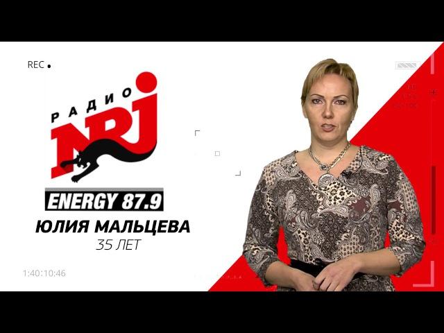 Кастинг NRJ Юлия Мальцева