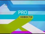 NYUSHA - Про новости, 13.01.17