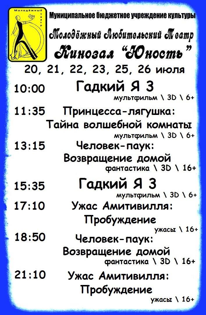 """Расписание кинозала """" Юность """" с 20 по 26 июля.( 24 июля выходной )"""