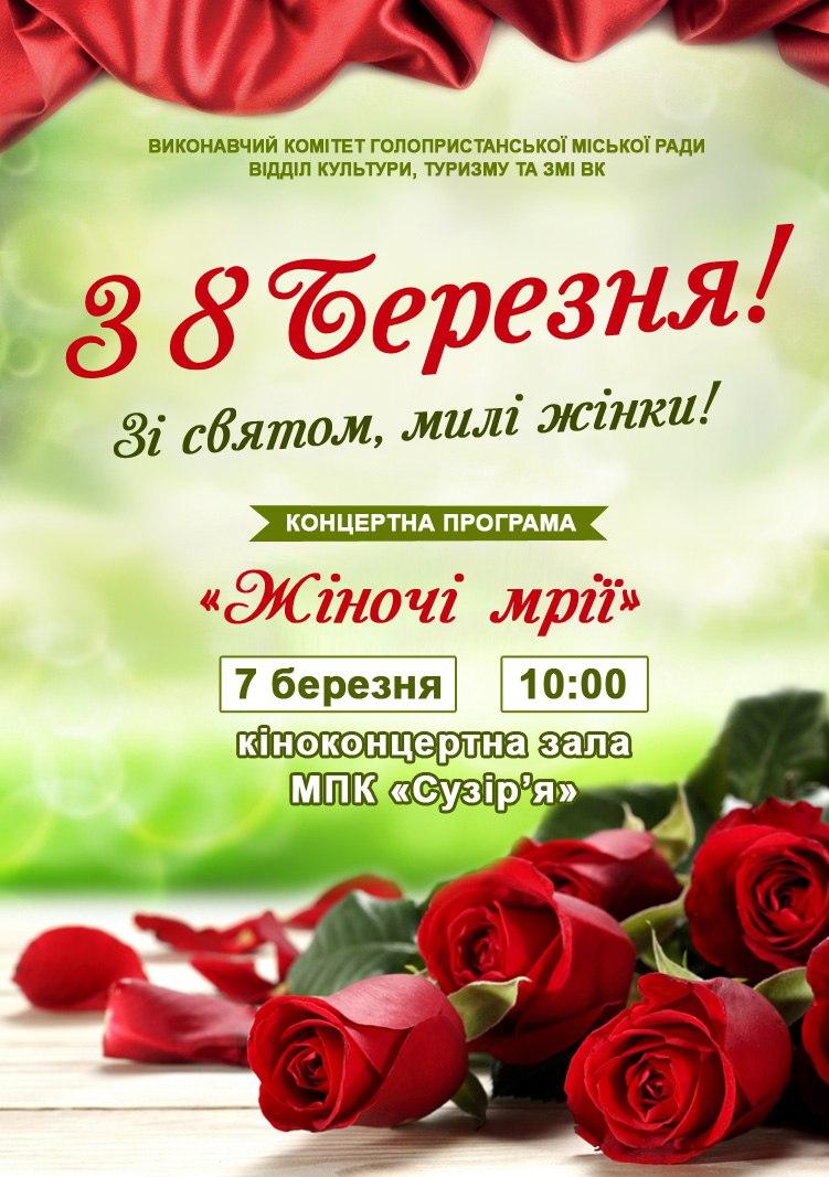 Голопристанська міська рада запрошує жінок міста на святковий концерт