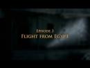 Казни Египетские 03. Побег из Египта