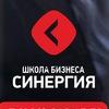 Школа бизнеса СИНЕРГИЯ в Новосибирске