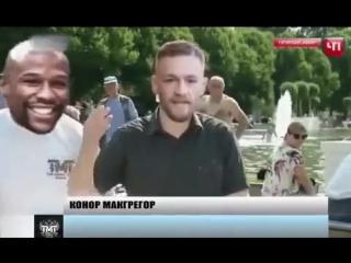 Конор Макгрегор vs Флойд Мейвезер