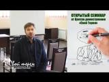 ПРИГЛАШЕНИЕ на семинар Центра домостроения Свой Терем г.Рыбинск, 2017г