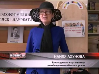 К 90-летию Г.Ахунова. Альметьевск.