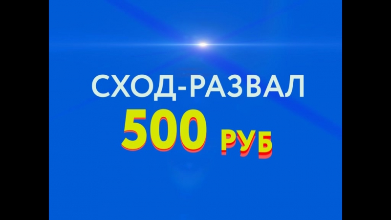 только в июле сход-развал 500р. Алтан Шина ул.Широкая,17
