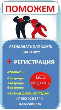 Прописка в новосибирске временная частные объявления 2015 частные объявления о сдаче квартир в одинцовском районе