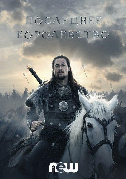 Последнее королевство 1-2 сезон 1-8 серия NewStudio | The Last Kingdom