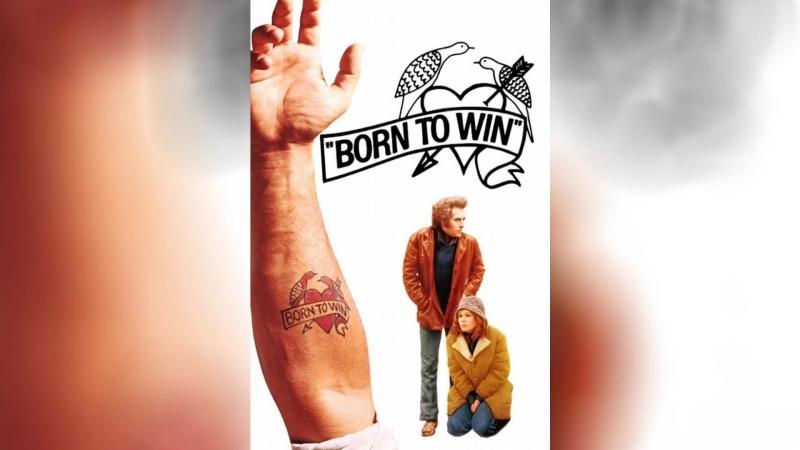 Рожденный побеждать (1971) | Born to Win