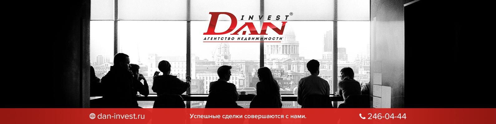 b67132bafb903 Агентство недвижимости Дан-Инвест | ВКонтакте