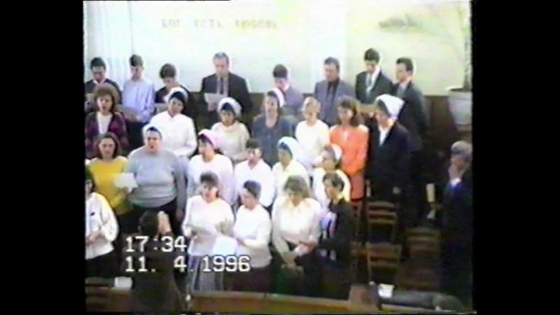 Хор. Славу оставив неба. 11 апреля 1996 г