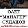 """25 ноября """"МАНАГЕР"""" акустика в Нашем Месте"""