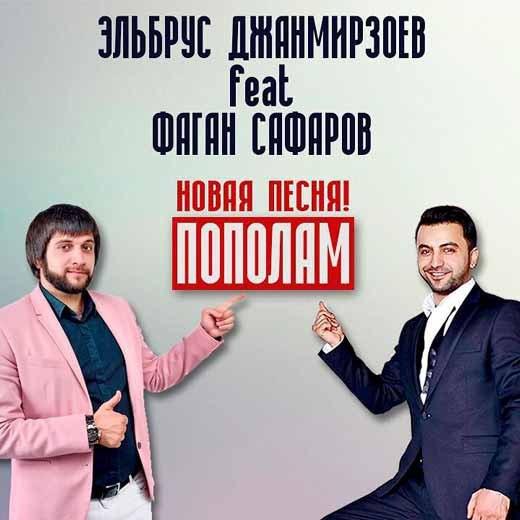 Эльбрус Джанмирзоев feat. Фаган Сафаров - Пополам (2016)