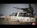 Журналисты под прицелом / Under Fire: Journalists in Combat (2011)