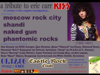 Moscow Rock City и Дима 'Diamond' Чёрный - C'mon And Love Me