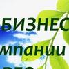 Эко-Бизнес в Вологде