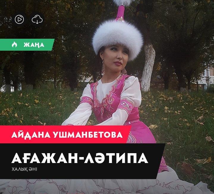 Айдана Ушманбетова - Ағажан-Лəтипа (2016)