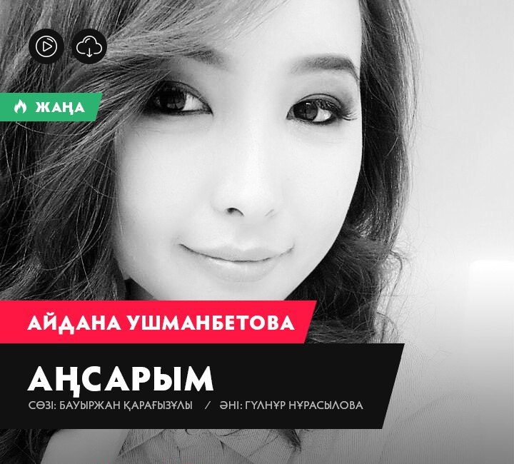 Айдана Ушманбетова - Аңсарым (2016)