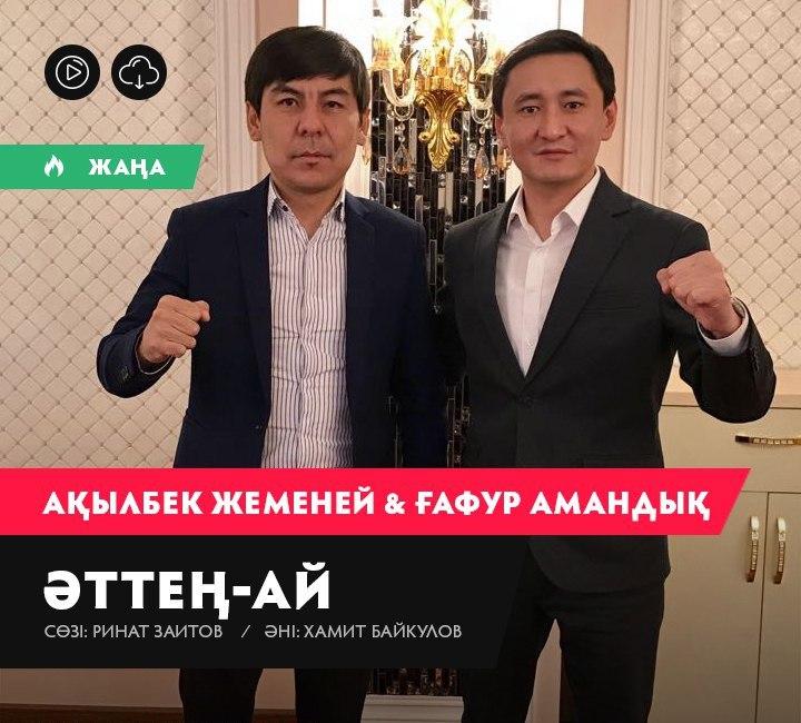 Ақылбек Жеменей & Ғафур Амандық - Әттең-ай (2016)