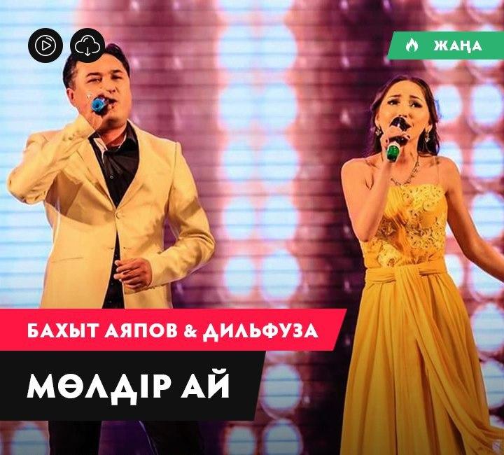 Бахыт Аяпов & Дильфуза - Мөлдір ай (2016)