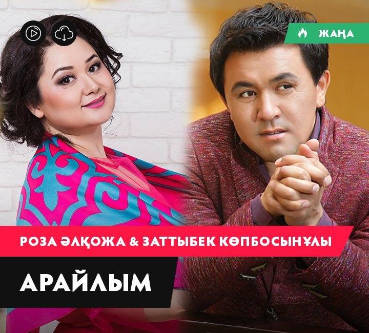 Роза Әлқожа & Заттыбек Көпбосынұлы - Арайлым (2016)