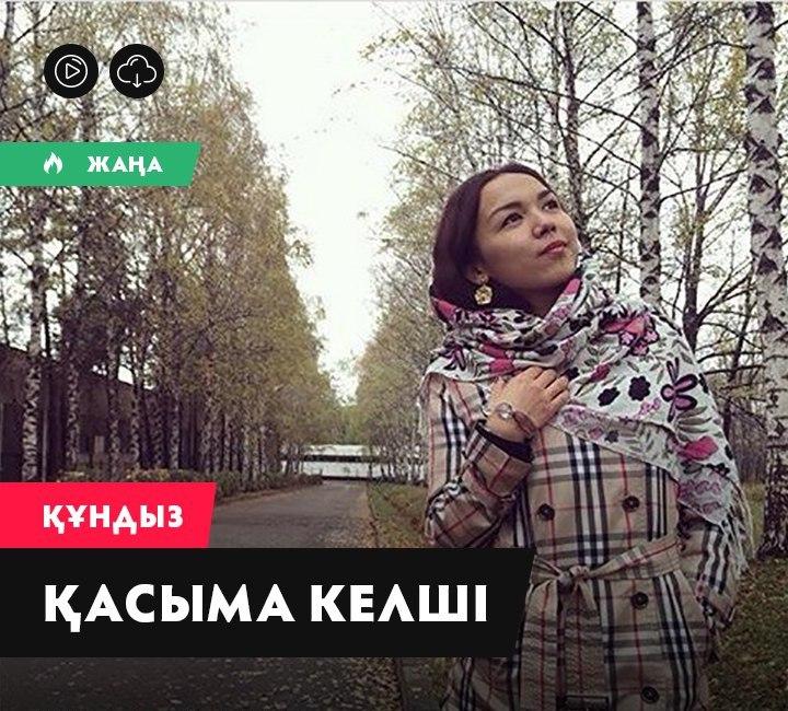 Құндыз - Қасыма келші (2016)