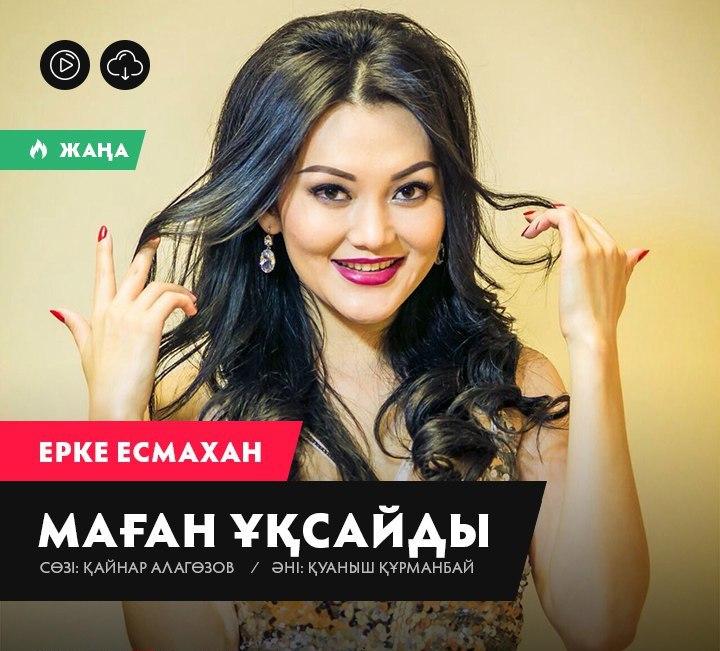 Ерке Есмахан - Алға (2016)