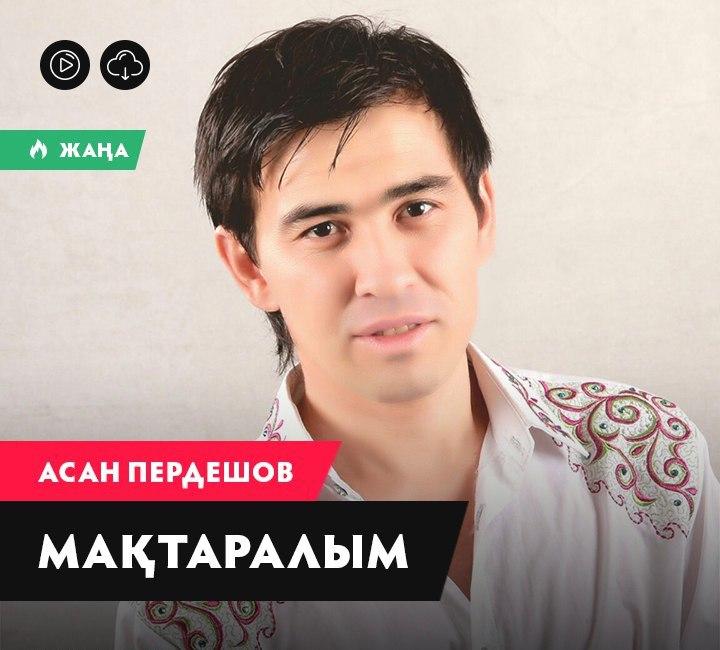 Асан Пердешов - Мақтаралым (2016)