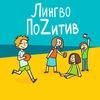 Летний Языковой Лагерь  - ЛингвоПоZитив
