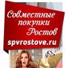 СП Ростов (Совместные покупки ) www.sprostove.ru