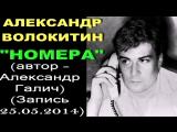 Александр Волокитин - НОМЕРА (автор - Александр Галич) (Запись 25.05.2014)