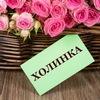 """Натуральная сухая косметика """"Холинка"""""""
