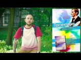 Видео-приглашение на презентацию книги