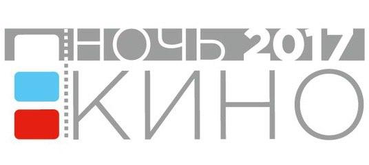 """Всероссийская акция """"Ночь кино"""" пройдет второй год подряд"""
