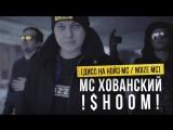 Премьера! МС ХОВАНСКИЙ - ШУМ (Дисс на Нойз МС / Noize MC 18.11.2016)