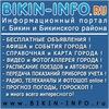 BIKIN-INFO.ru - Информационный портал города Бик