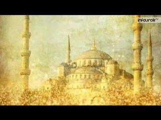 7 Византийское тысячелетие - 6 класс